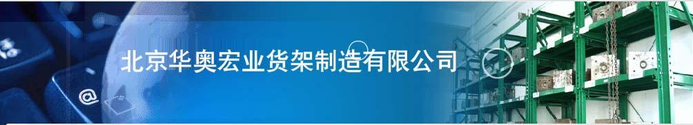 北京华奥宏业货架制造有限公司