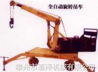 SD-2T-旋转吊车