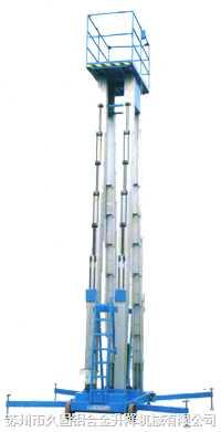 多桅式铝合金升降机