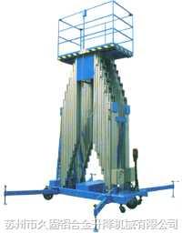 自行式铝合金升降机