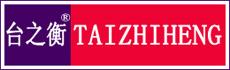 上海台之衡工贸有限公司