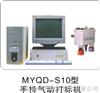 武汉铭阳便携式刻字机 便携式打号机 便携式标记机